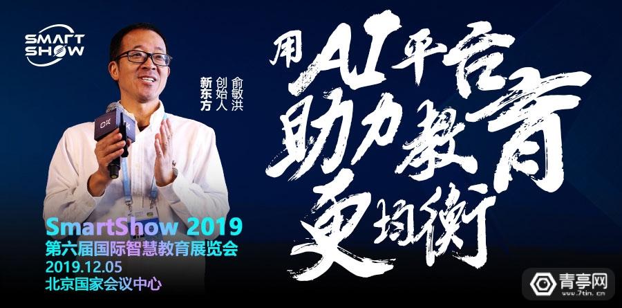新东方创始人俞敏洪受邀出席第六届国际智慧教育展览会