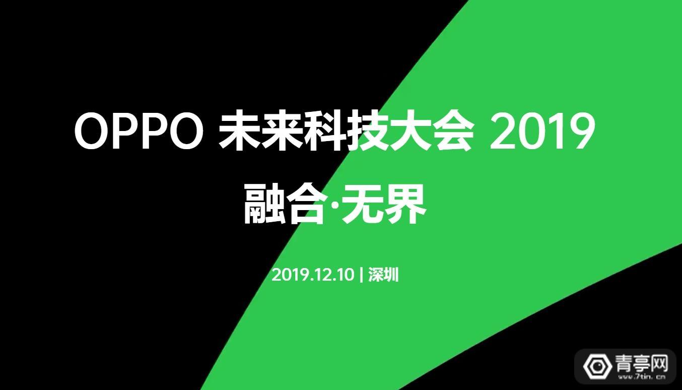 OPPO未来科技大会2019,或将发布AR眼镜