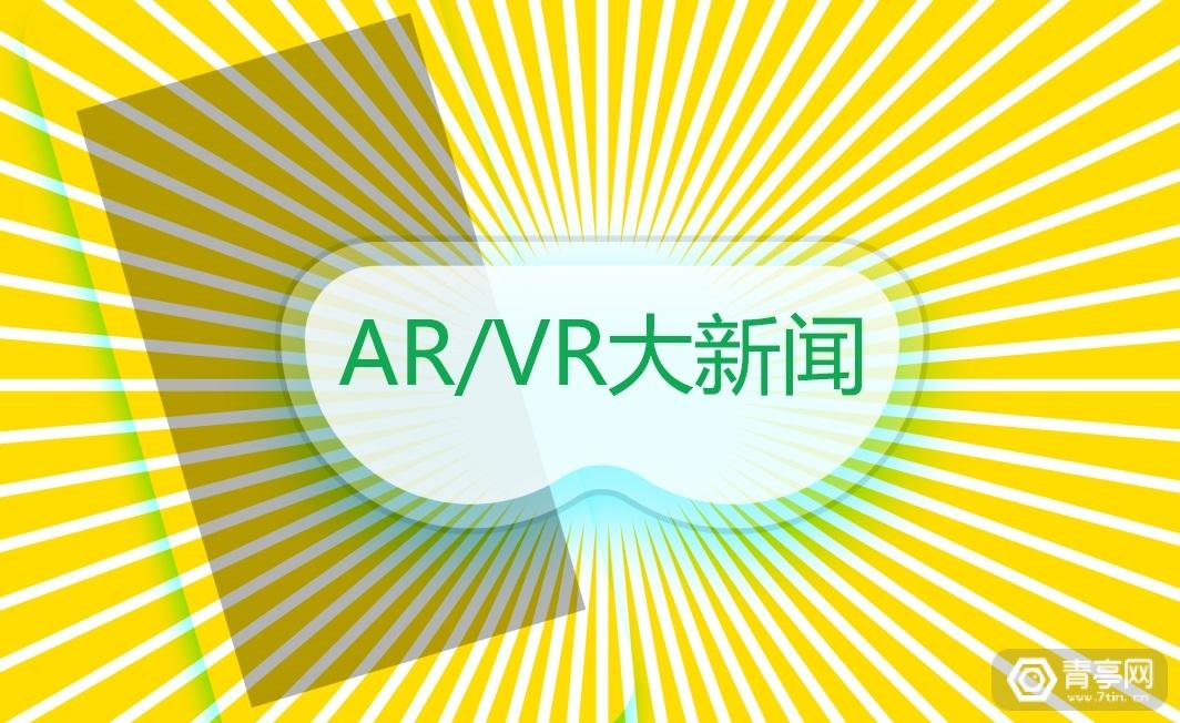 本周大新闻|年度VR大作《半条命VR》来袭,苹果更新ARKit 3.5版本