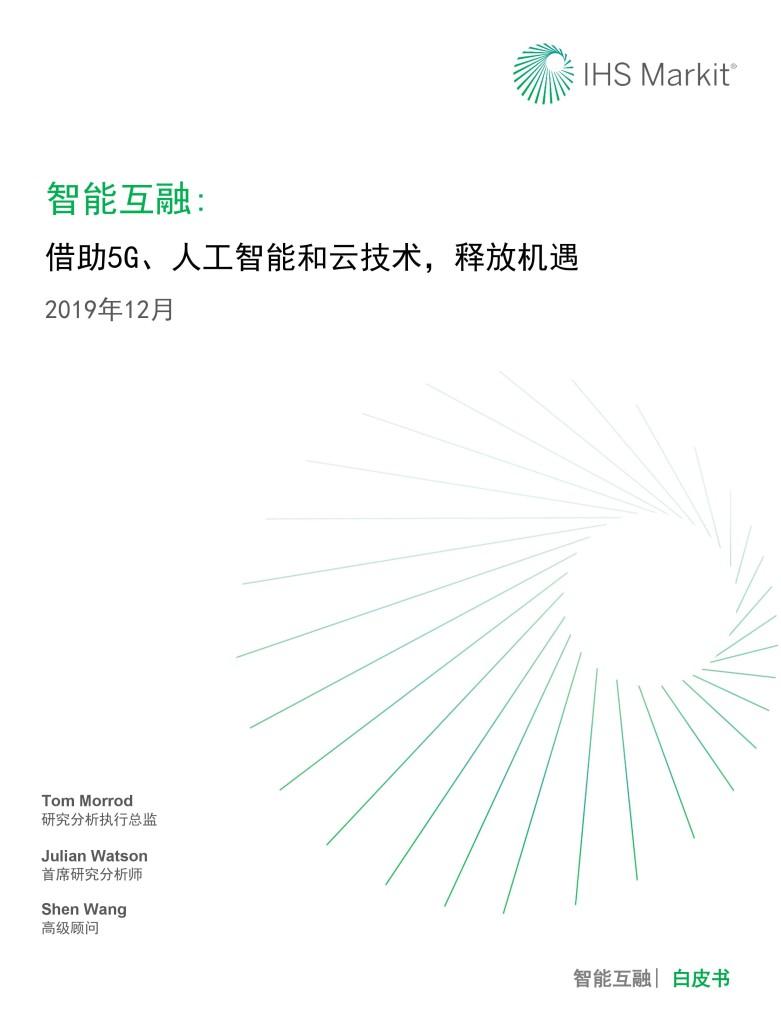 OPPO与IHS Markit发布智能互融白皮书 (1)