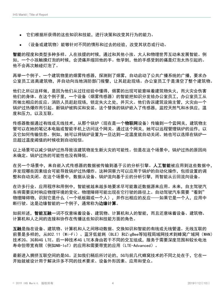OPPO与IHS Markit发布智能互融白皮书 (4)