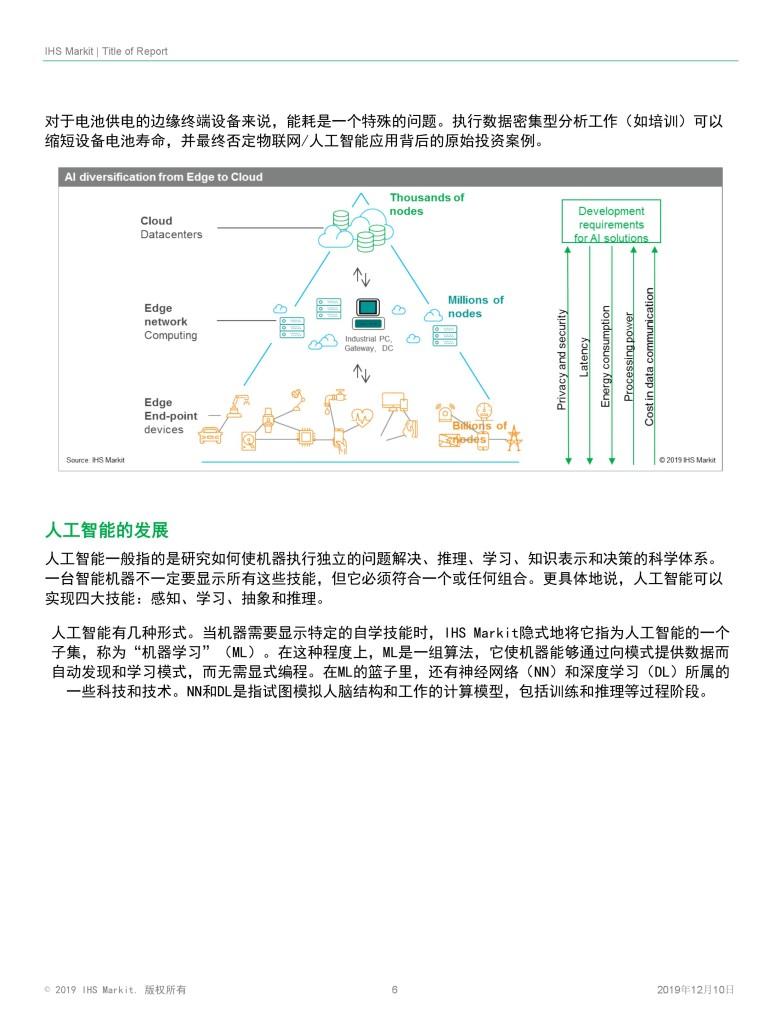OPPO与IHS Markit发布智能互融白皮书 (6)
