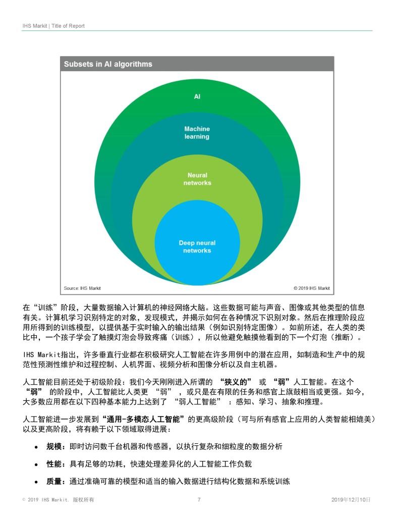 OPPO与IHS Markit发布智能互融白皮书 (7)