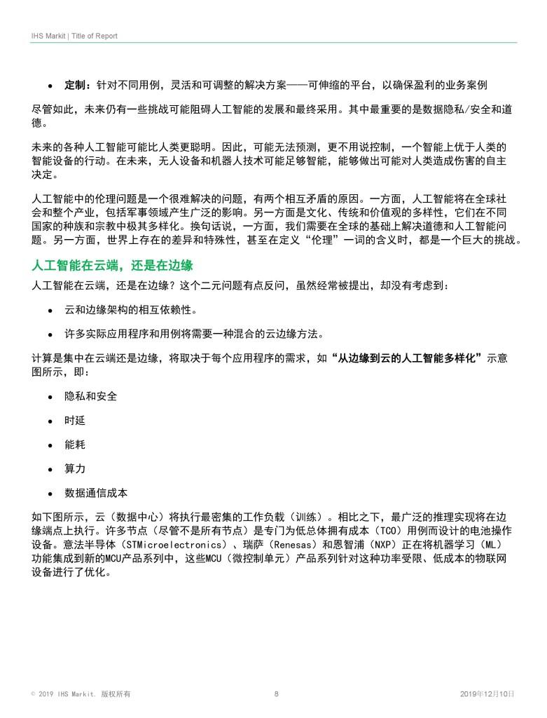OPPO与IHS Markit发布智能互融白皮书 (8)