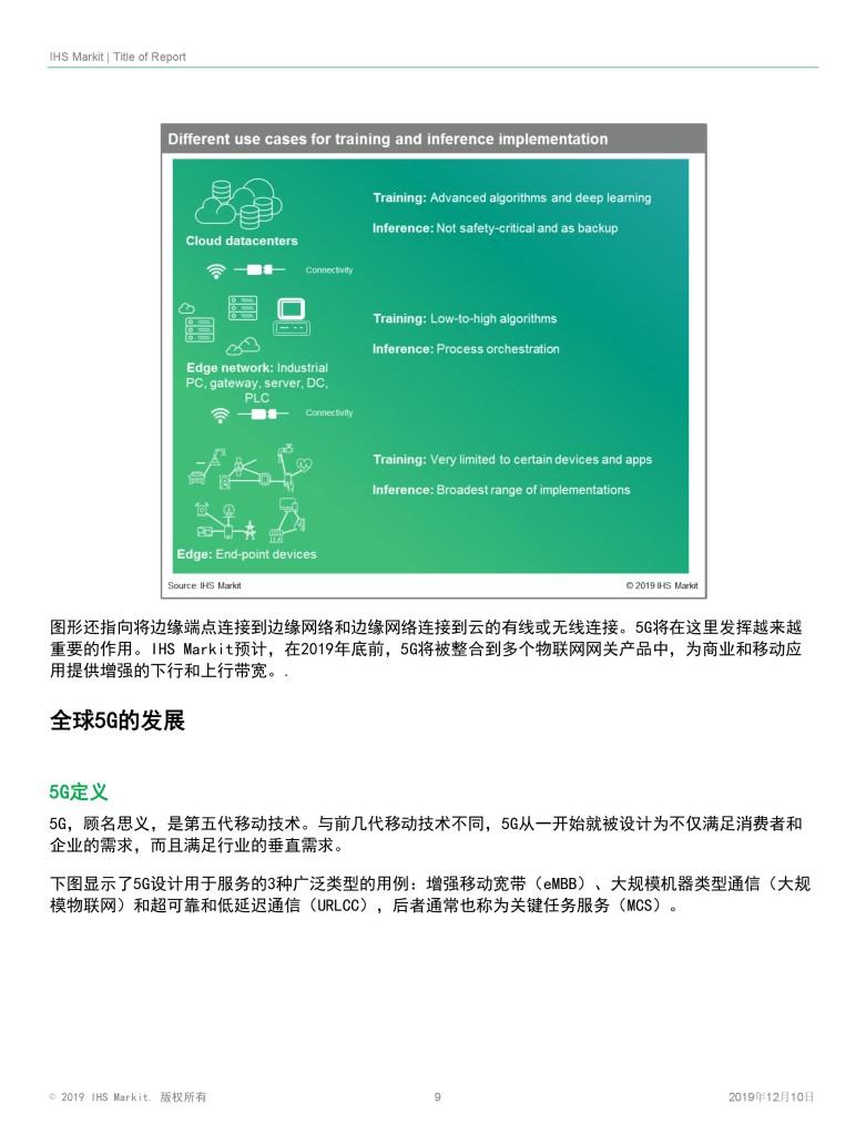 OPPO与IHS Markit发布智能互融白皮书 (9)