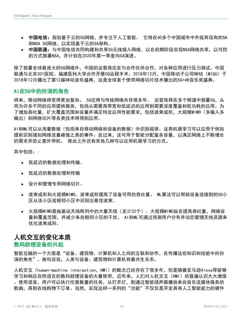 OPPO与IHS Markit发布智能互融白皮书 (12)