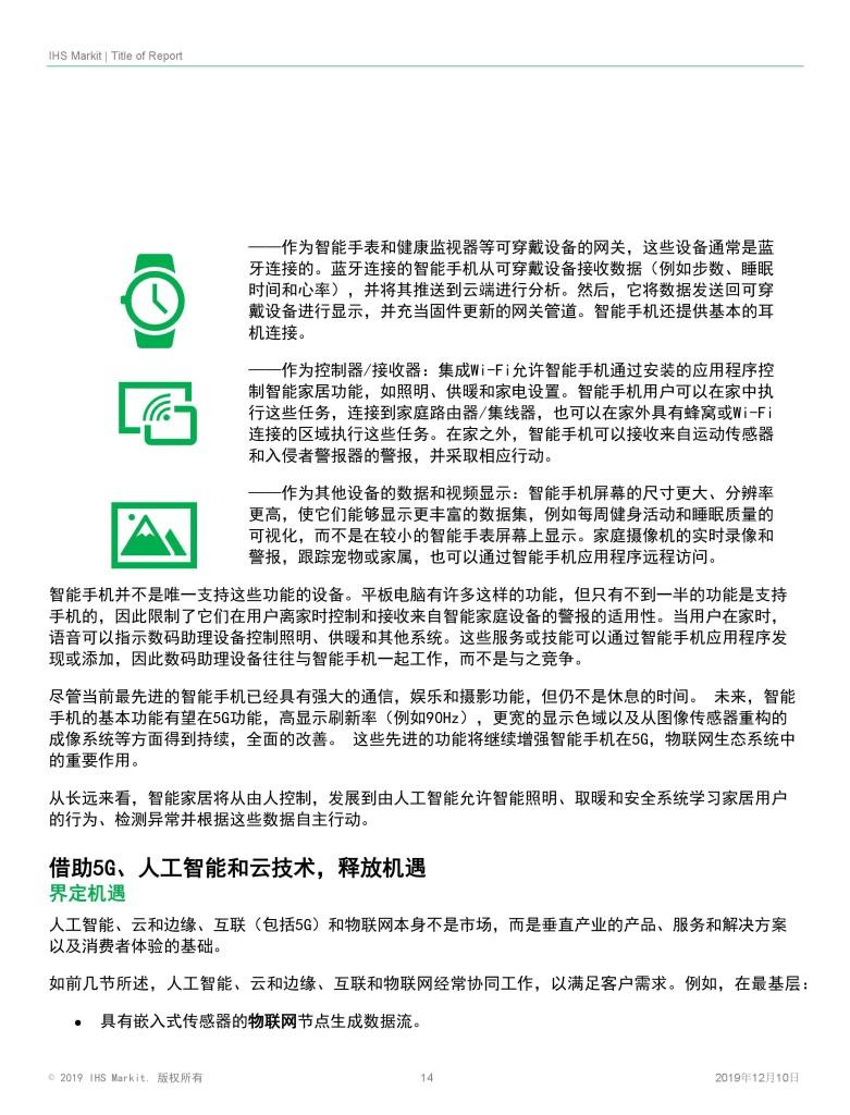 OPPO与IHS Markit发布智能互融白皮书 (14)