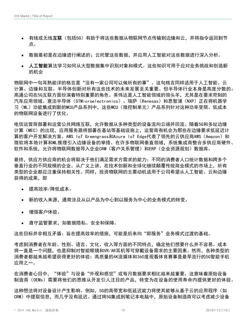 OPPO与IHS Markit发布智能互融白皮书 (15)