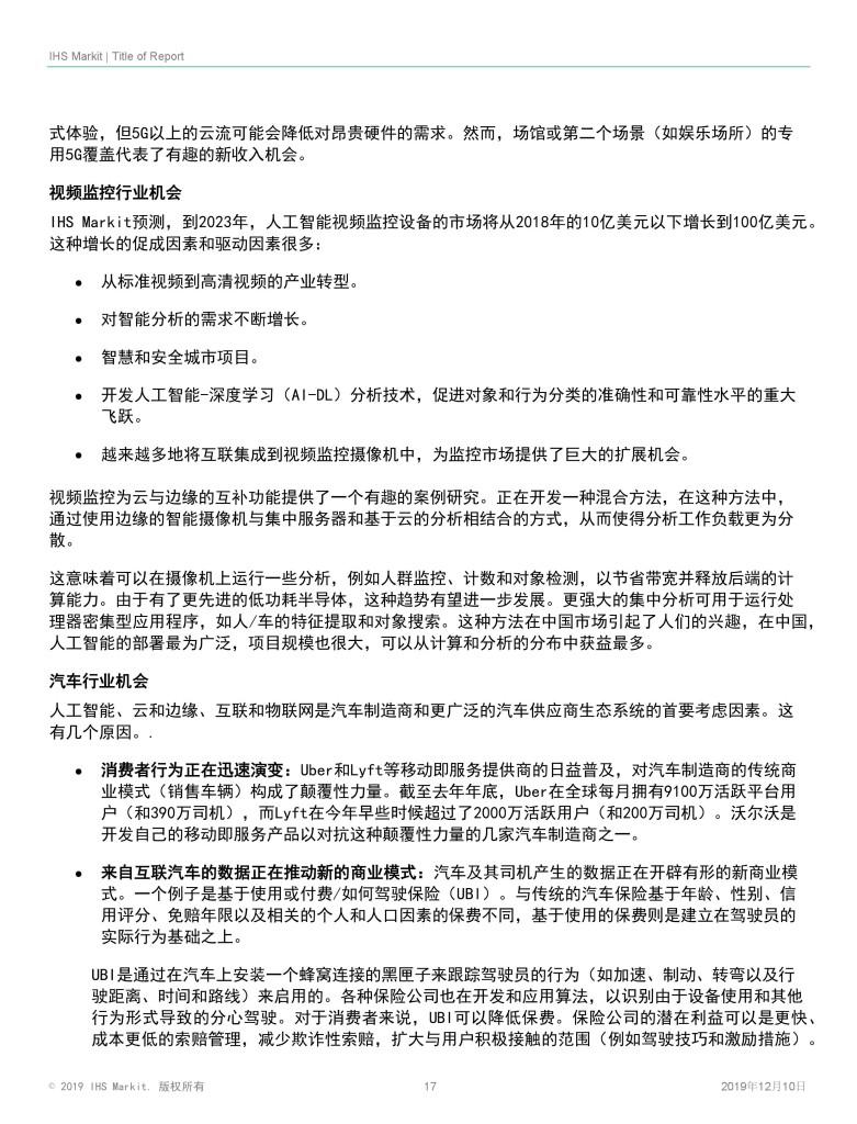 OPPO与IHS Markit发布智能互融白皮书 (17)