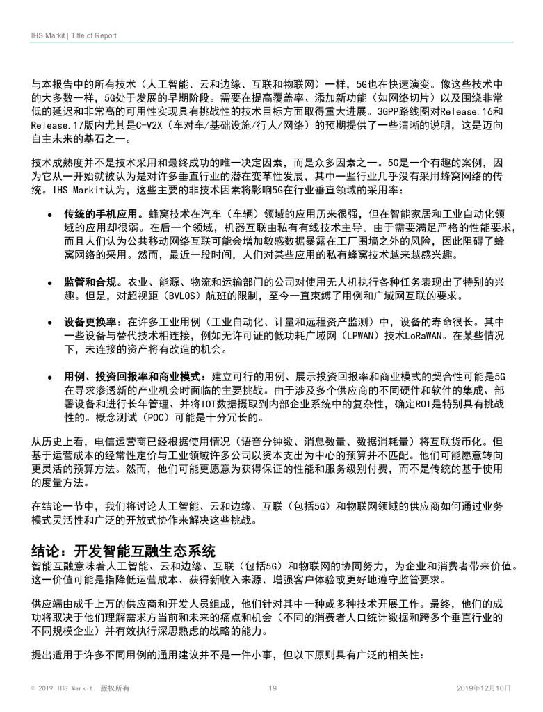 OPPO与IHS Markit发布智能互融白皮书 (19)