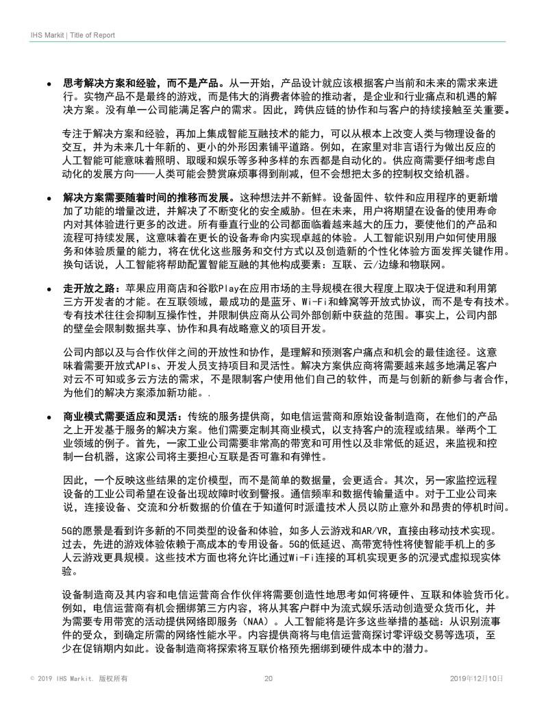 OPPO与IHS Markit发布智能互融白皮书 (20)
