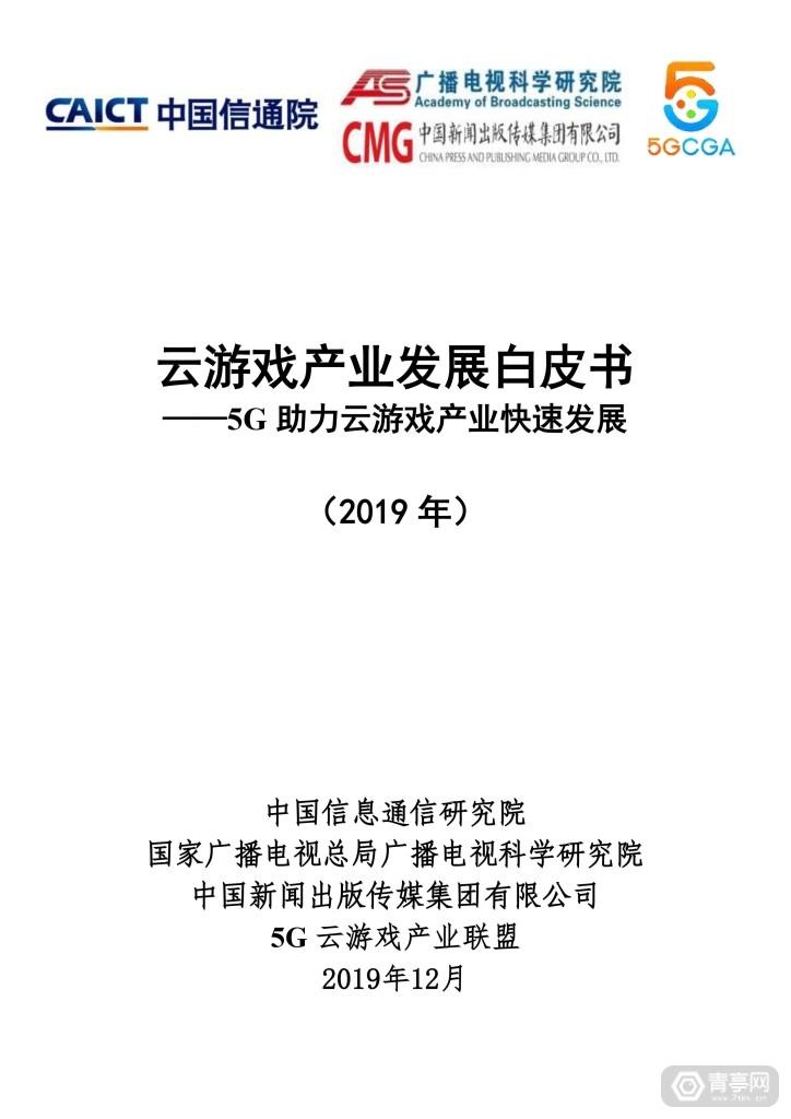 信通院发布《云游戏产业发展白皮书(2019年)》 (1)