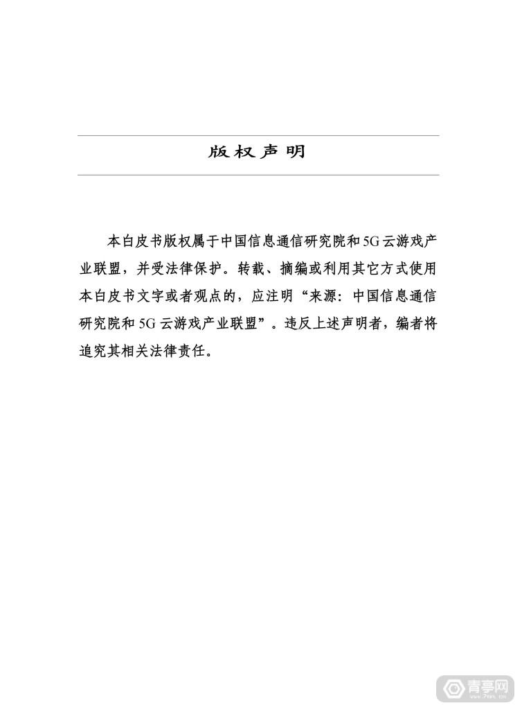 信通院发布《云游戏产业发展白皮书(2019年)》 (2)