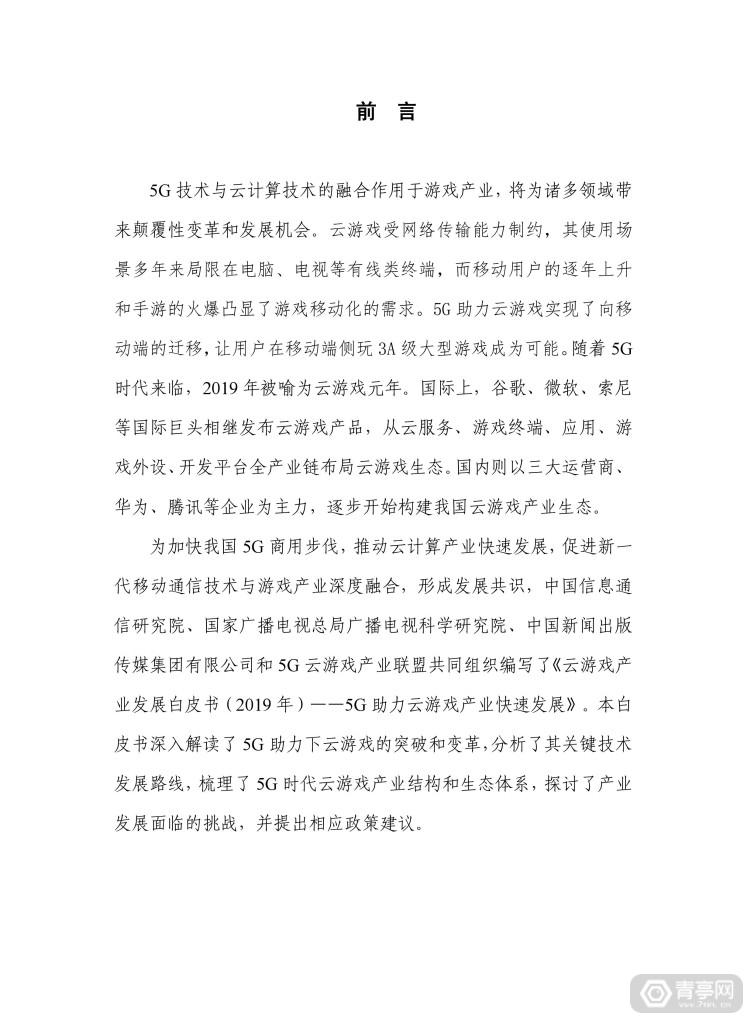 信通院发布《云游戏产业发展白皮书(2019年)》 (3)