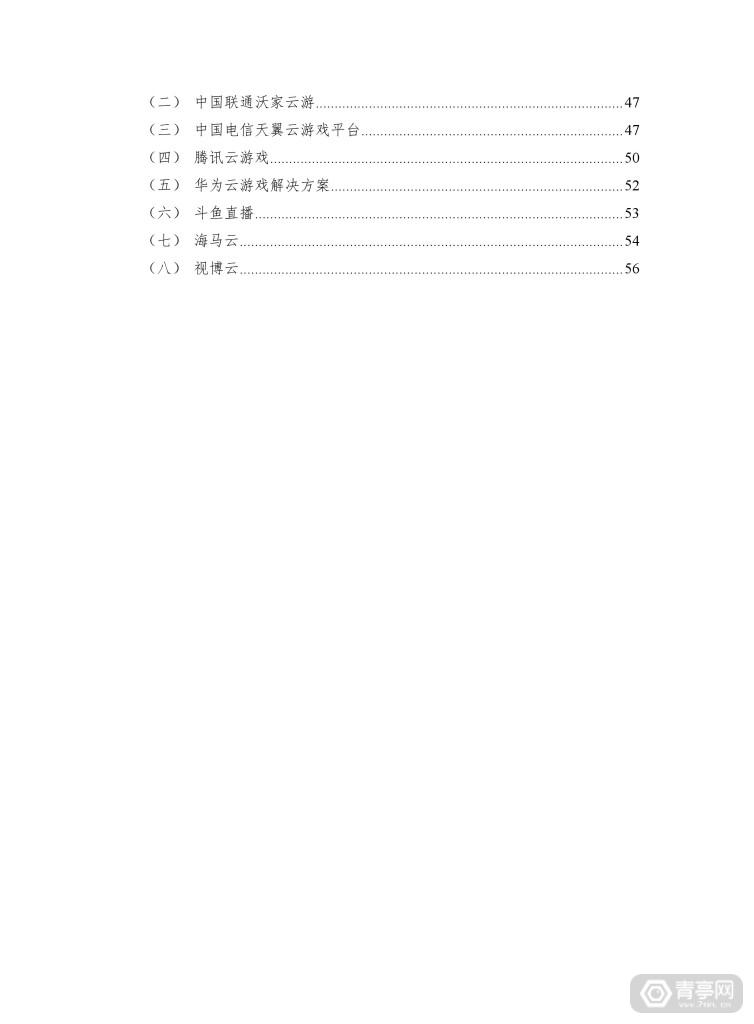 信通院发布《云游戏产业发展白皮书(2019年)》 (5)