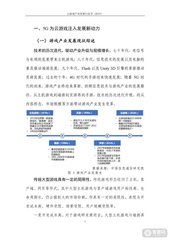 信通院发布《云游戏产业发展白皮书(2019年)》 (6)