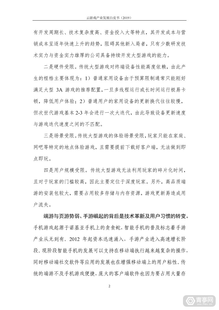 信通院发布《云游戏产业发展白皮书(2019年)》 (7)