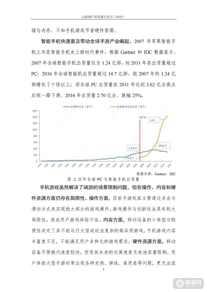 信通院发布《云游戏产业发展白皮书(2019年)》 (8)