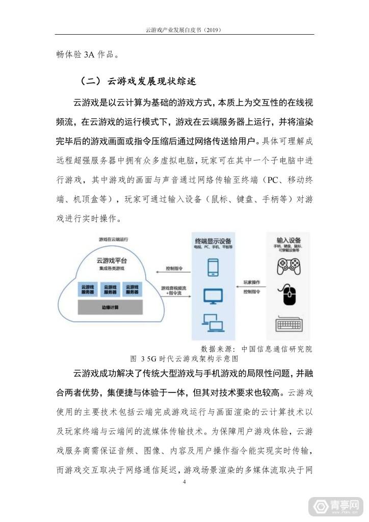 信通院发布《云游戏产业发展白皮书(2019年)》 (9)