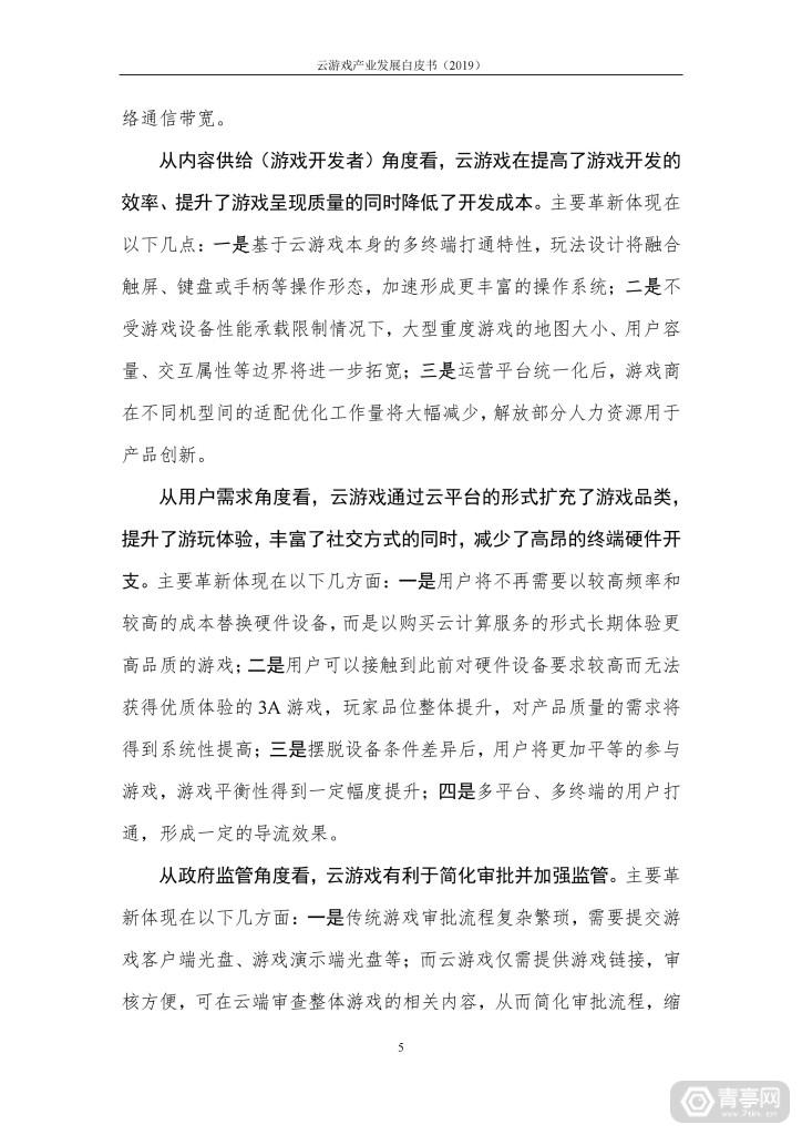 信通院发布《云游戏产业发展白皮书(2019年)》 (10)