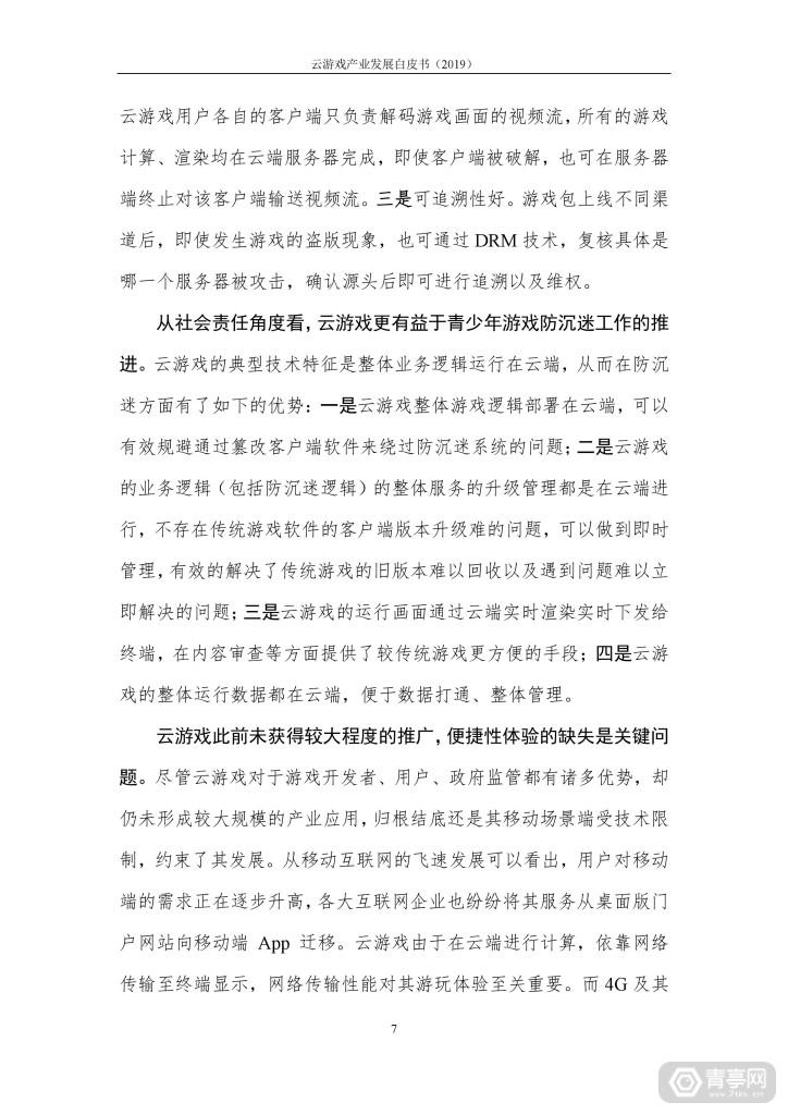 信通院发布《云游戏产业发展白皮书(2019年)》 (12)