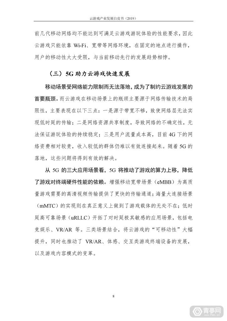 信通院发布《云游戏产业发展白皮书(2019年)》 (13)