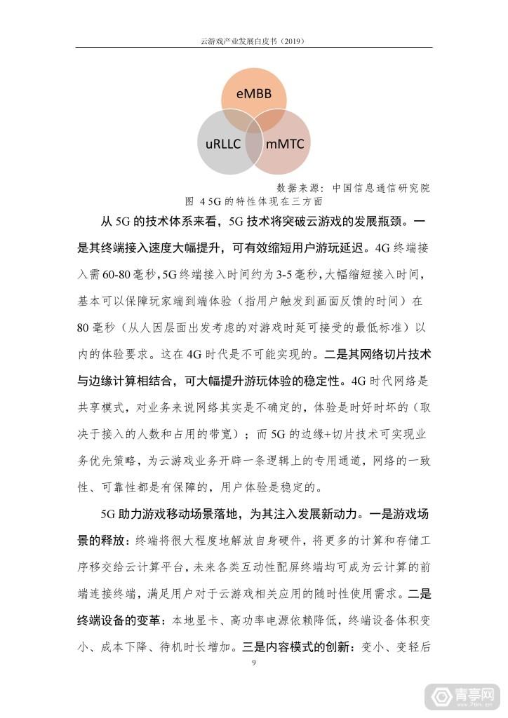 信通院发布《云游戏产业发展白皮书(2019年)》 (14)