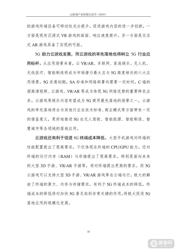 信通院发布《云游戏产业发展白皮书(2019年)》 (15)