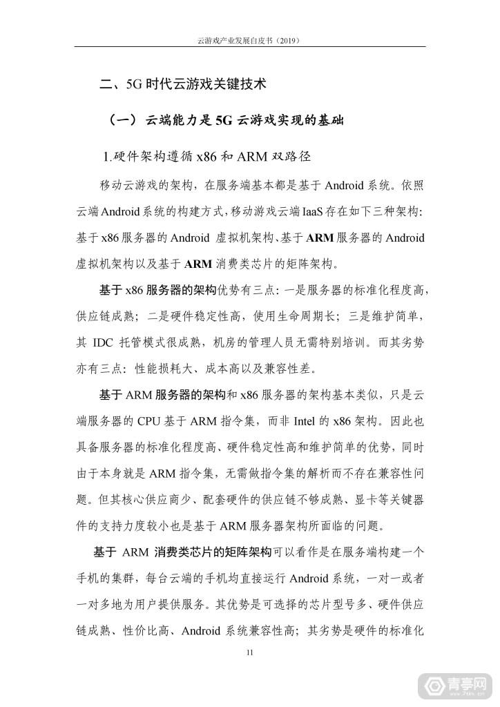 信通院发布《云游戏产业发展白皮书(2019年)》 (16)