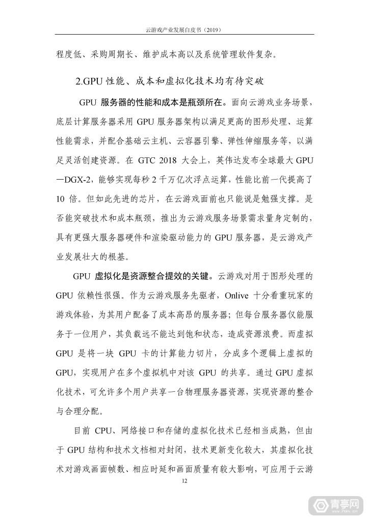 信通院发布《云游戏产业发展白皮书(2019年)》 (17)