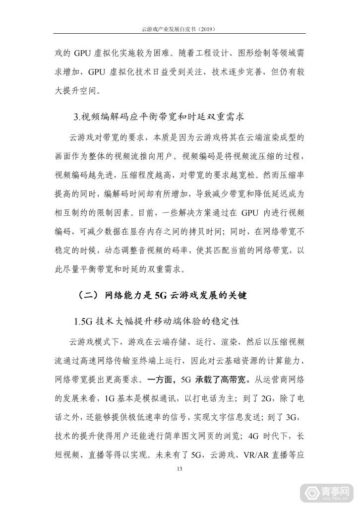 信通院发布《云游戏产业发展白皮书(2019年)》 (18)