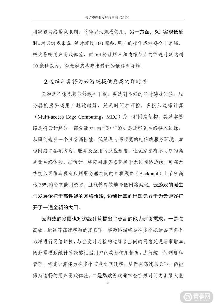 信通院发布《云游戏产业发展白皮书(2019年)》 (19)