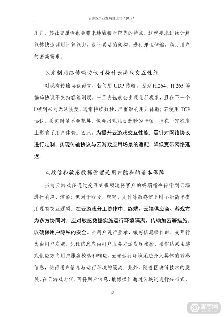 信通院发布《云游戏产业发展白皮书(2019年)》 (20)
