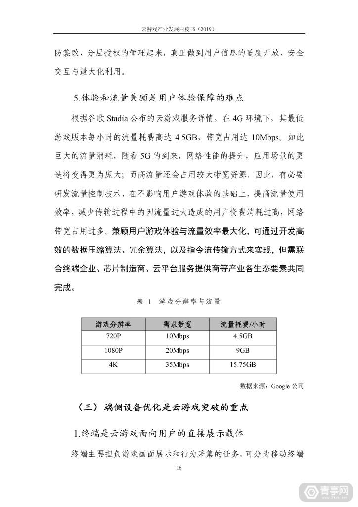 信通院发布《云游戏产业发展白皮书(2019年)》 (21)