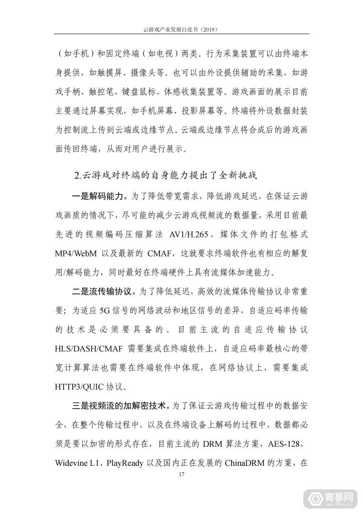 信通院发布《云游戏产业发展白皮书(2019年)》 (22)