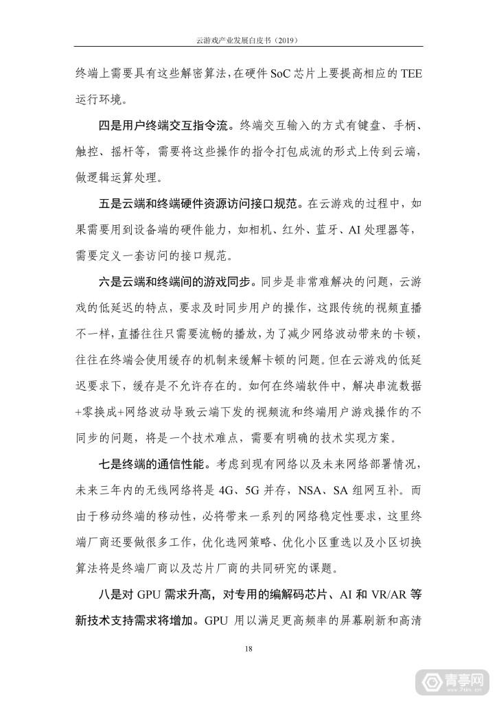 信通院发布《云游戏产业发展白皮书(2019年)》 (23)