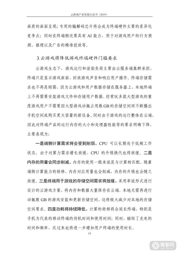 信通院发布《云游戏产业发展白皮书(2019年)》 (24)