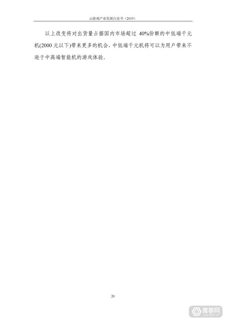信通院发布《云游戏产业发展白皮书(2019年)》 (25)