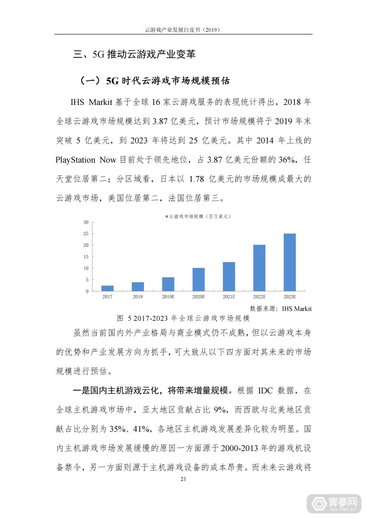 信通院发布《云游戏产业发展白皮书(2019年)》 (26)