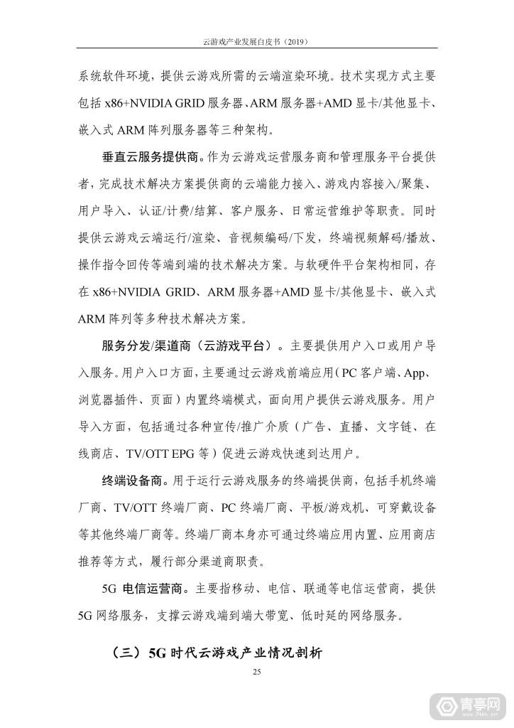 信通院发布《云游戏产业发展白皮书(2019年)》 (30)
