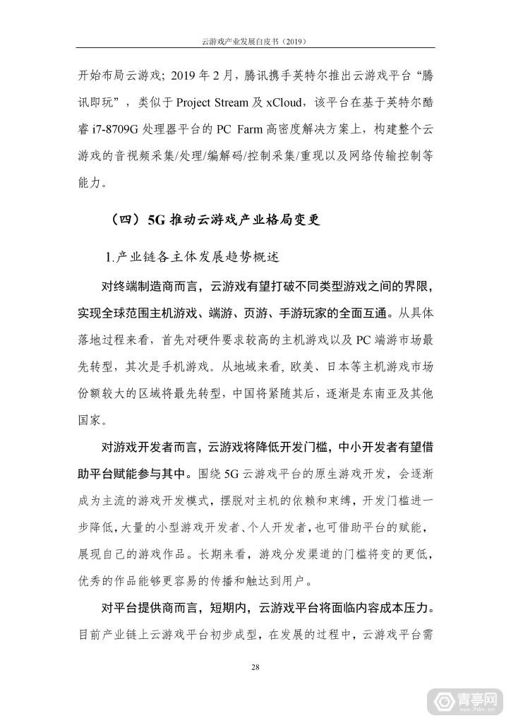 信通院发布《云游戏产业发展白皮书(2019年)》 (33)
