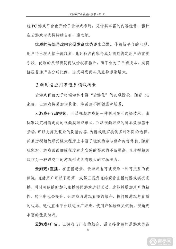 信通院发布《云游戏产业发展白皮书(2019年)》 (35)