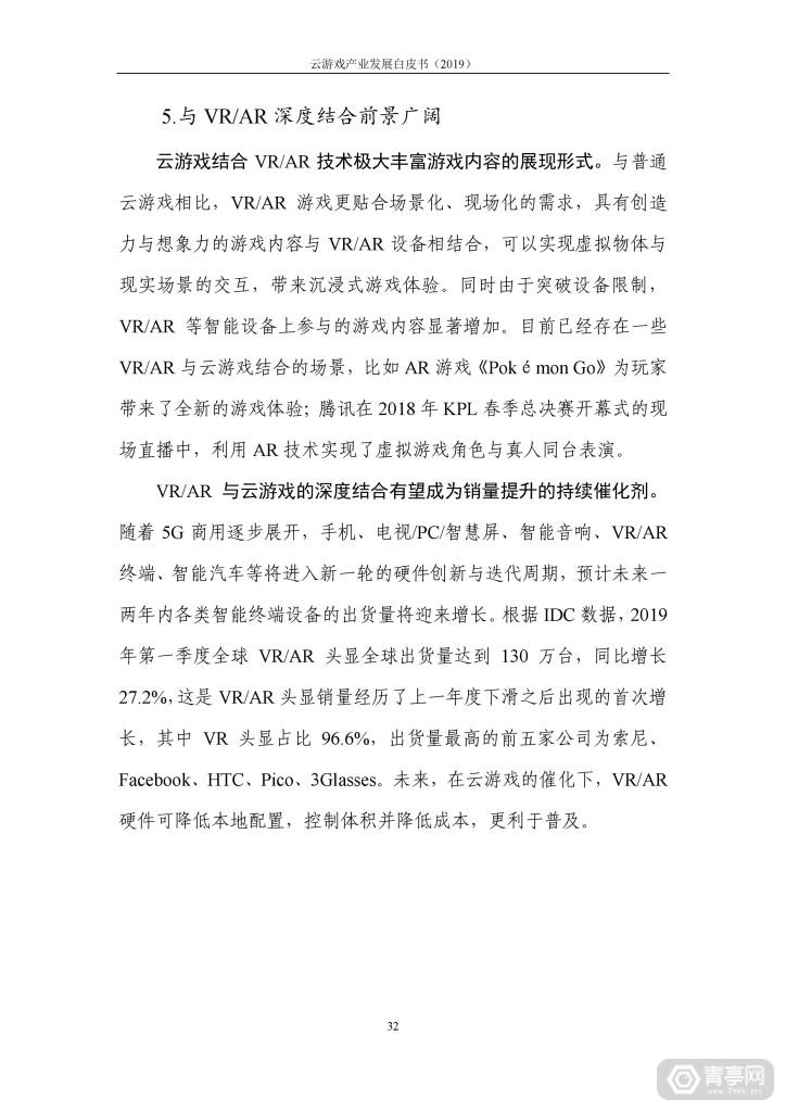 信通院发布《云游戏产业发展白皮书(2019年)》 (37)