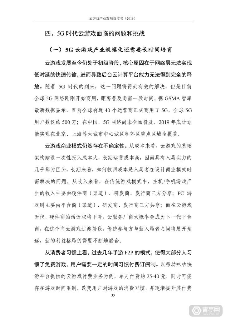信通院发布《云游戏产业发展白皮书(2019年)》 (38)