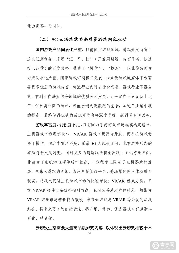 信通院发布《云游戏产业发展白皮书(2019年)》 (39)