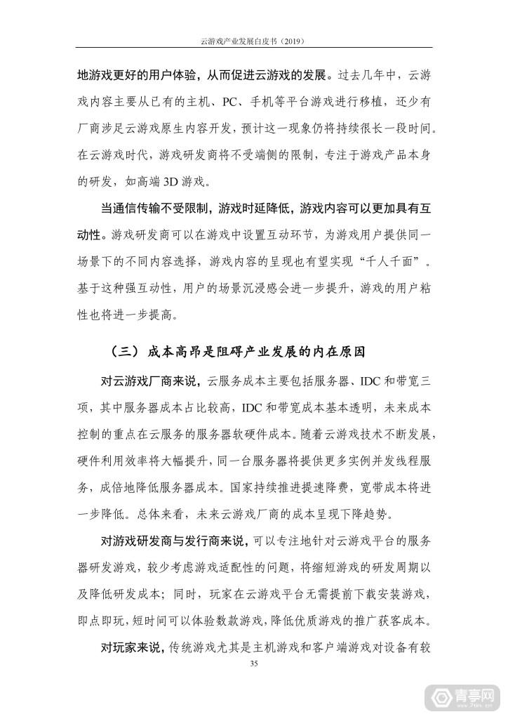 信通院发布《云游戏产业发展白皮书(2019年)》 (40)