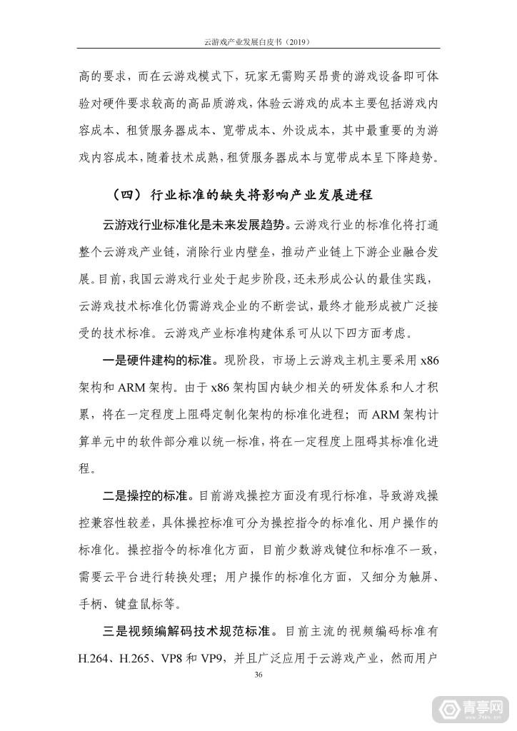 信通院发布《云游戏产业发展白皮书(2019年)》 (41)
