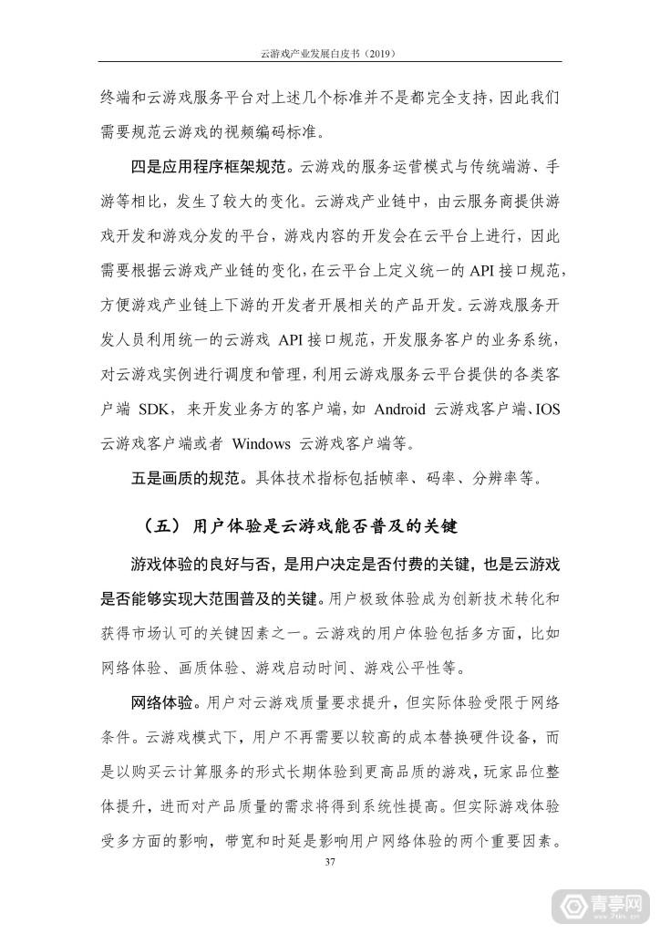 信通院发布《云游戏产业发展白皮书(2019年)》 (42)
