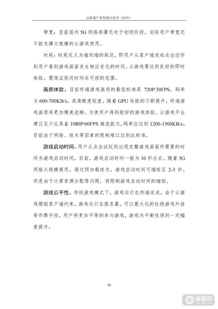信通院发布《云游戏产业发展白皮书(2019年)》 (43)
