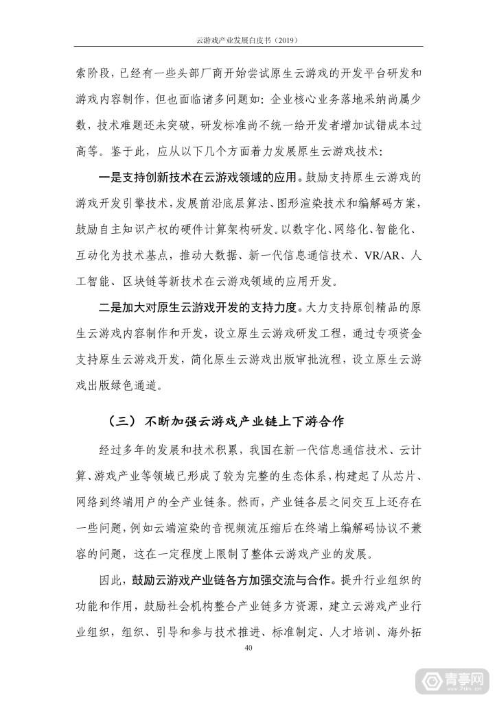 信通院发布《云游戏产业发展白皮书(2019年)》 (45)